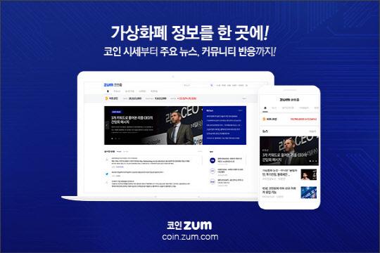 줌닷컴, 가상화폐 정보 모두 담은 '코인ZUM' 서비스 오픈